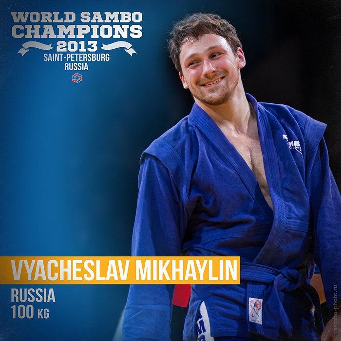 Вячеслав Василевский, чемпион мира